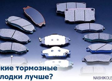 Как выбрать тормозные колодки и какие лучше?
