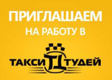 Кодекс этики водителя такси
