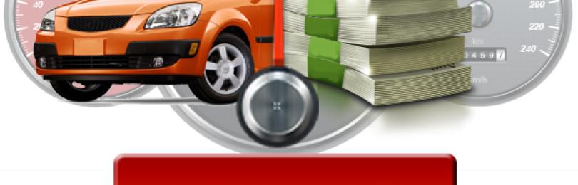 Советы эксперта по выкупу автомобилей