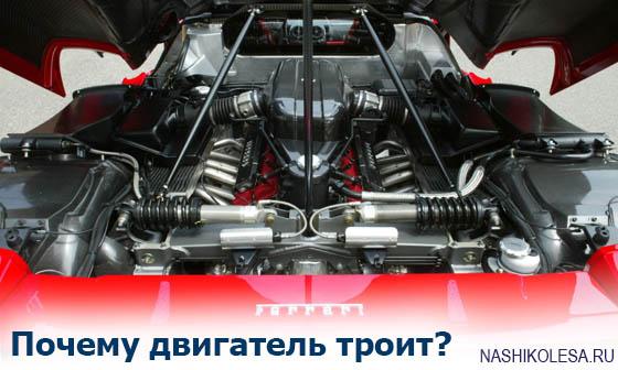 Троит двигатель: причины