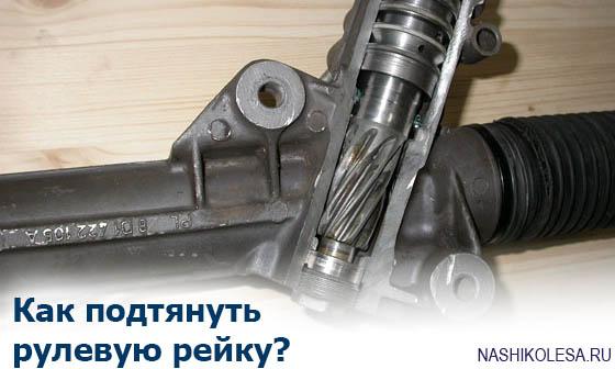 Как подтянуть рулевую рейку?