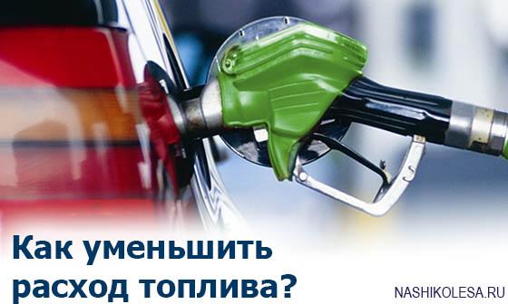 Как уменьшить расход топлива?
