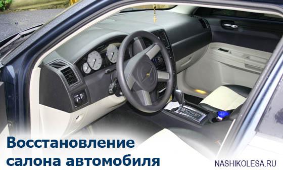 Восстановление салона автомобиля