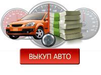 Советы по выкупу авто